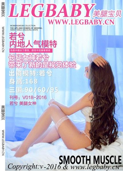 [LEGBABY美腿宝贝] V018-2016若兮 美腿女神[47P/31.3M]